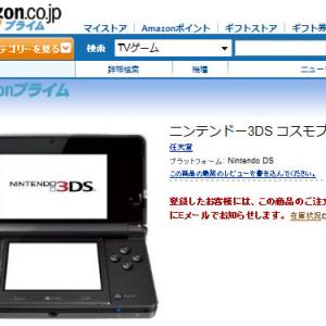 アマゾンに『ニンテンドー3DS』の購入ページが登場「予約開始はもう少し先」