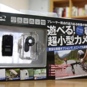 『遊べる! 超小型カメラ』LVR-CV01レビュー 普段は見えない視点での撮影ができる!