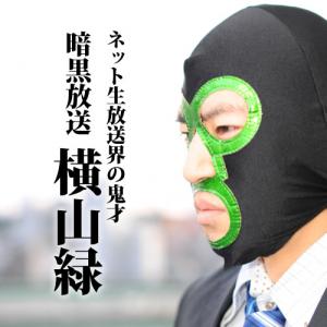 ネット生放送界の鬼才 『暗黒放送』横山緑、復活前日インタビュー