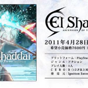 『エルシャダイ』発売日決定でゲームユーザーに衝撃!「とっくに発売していると思ってた」