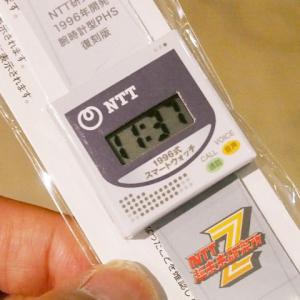 【超会議2015】NTT研究所が腕時計型PHS復刻版を配布! 「軟弱なスマートウォッチのように毎日充電不要」