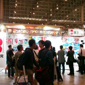 【超会議2015】枝野幸男幹事長が各ブースを満喫!? 民主党に出展の手応えを聞いてみた