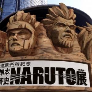 【ナルト】六本木に巨大な火影岩! メトロハットで幻術発動だってばよ [オタ女]