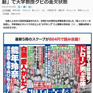 「オタキング岡田斗司夫 愛人リスト騒動で大学教授クビの金欠状態」と週刊文春が報じる