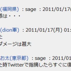 産経ニュースから井脇ノブ子氏の画像が消えた! ネットユーザー悲しむ「何だこの喪失感は」