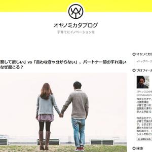 「察して欲しい」vs「言わなきゃ分からない」、パートナー間のすれ違いはなぜ起こる?(オヤノミカタブログ)