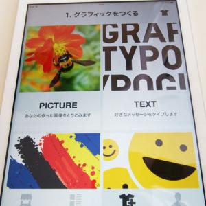 "[PR]アプリ『UTme!』で自分の作ったTシャツを売ることが可能に! 田辺誠一画伯デザイン""もっちー""スタンプも登場"