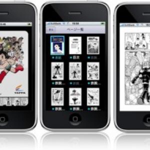 『週刊:手塚治虫マガジン』がiPhone/iPod touchで6ヶ月間無料公開
