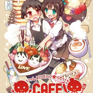 GWは池袋で「リア充爆発しろ!」 漫画家・もみじ真魚プロデュースのコンセプトカフェが期間限定オープン