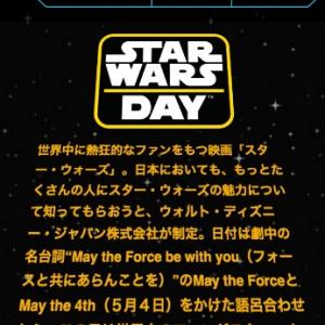 5月4日の『スター・ウォーズの日』限定! 『Yahoo!検索』の検索結果が『スター・ウォーズ』バージョンになってるよ