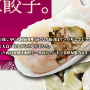 産地偽装水餃子を販売した業者が謝罪文を掲載 「47円返金するよ!」