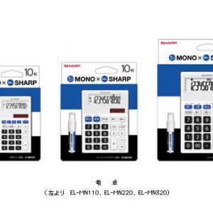 シャープからトンボ鉛筆『MONO』デザインの電卓
