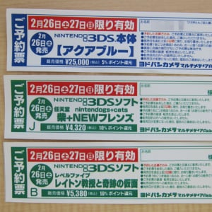 ニンテンドー3DS予約解禁で大行列 アキバヨドバシは1時間以上の待ち時間