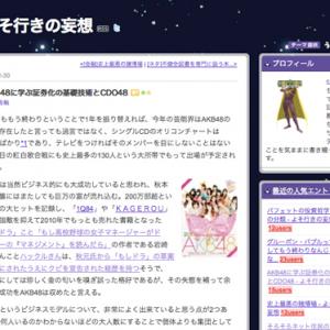 AKB48に学ぶ証券化の基礎技術とCDO48