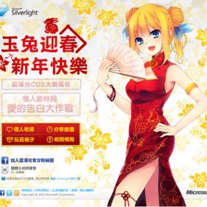 台湾の天使 マイクロソフト公式サイトの「藍澤光」がチャイナ服姿に! ブログパーツも配布開始
