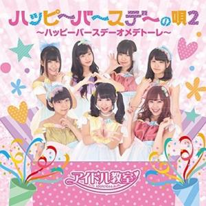 お寿司屋さんプロデュースのアイドル「アイドル教室」が新曲リリース!