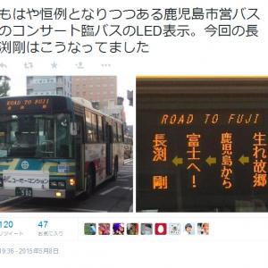 「生れ故郷→鹿児島から→富士へ!→長渕剛」 今年も鹿児島市営バスがライブ会場への臨時バスに粋なメッセージ