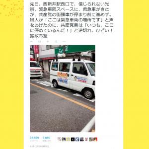 緊急車両スペースに共産党の車が停車し逆ギレ? 画像つきのツイートが拡散され話題に
