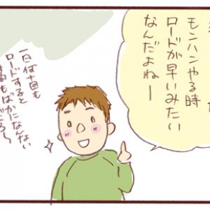 週末連載漫画「うらららら!」~PSPor3DS
