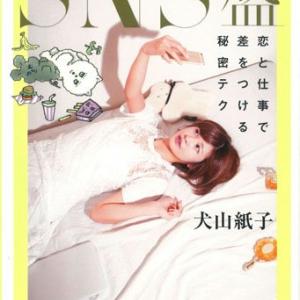 大反響の『SNS盛』犬山紙子さんインタビュー 意識したいのは「同性ウケ7割・異性ウケ3割」