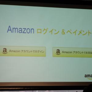 Amazonが外部サービスのログインや決済に利用できる『Amazon ログイン&ペイメント』の提供を開始