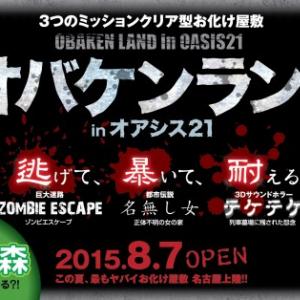 巨大迷路でゾンビに遭遇? 夏の名古屋にホラー遊園地『オバケンランド』がやってくる![ホラー通信]