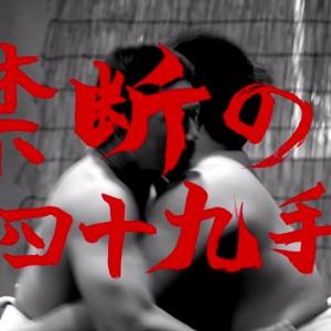 """【動画】破壊力凄すぎでもはや反則!? 相撲""""禁断の四十九手目""""となる「スマート根引き」とは"""