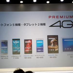 【ドコモ発表会】『PREMIUM 4G』対応のスマートフォン初登場 225Mbpsの高速通信で何が便利になるのか検証