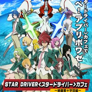 「綺羅星!」 『STAR DRIVER カフェ~十字団編~』で青春を謳歌しろ!
