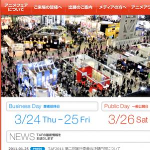 東京国際アニメフェア参加中止は10社どころじゃなかった 91社も参加取りやめ!