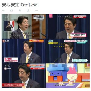 「安保法制閣議決定」安倍晋三首相会見をテレビ各局が生中継! そのときテレ東は?