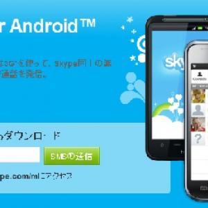 『Skype for Android』が日本でも利用可能に! Android2.1以降を搭載するスマートフォンに対応