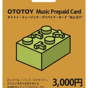 ハイレゾ音源が簡単購入可能に! 音楽配信サイト『OTOTOY』プリペイドカードをビックカメラグループで発売