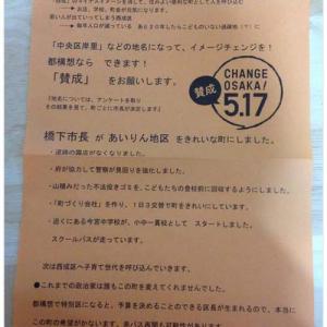 「大阪都になれば『西成』の地名を消せる」ビラに批判が続出