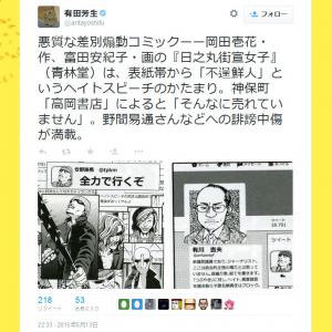 民主党・有田芳生議員が「悪質な差別煽動コミック」とツイートした『日之丸街宣女子』が大人気に!?