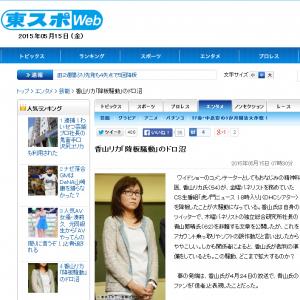精神科医・香山リカさんが「名誉毀損などで裁判で訴える」!? 東スポが報じる