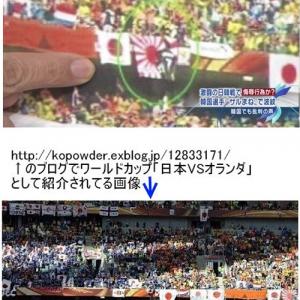 テレビ朝日が韓国選手が見た旭日旗と称してW杯オランダ戦の映像を流す 後日謝罪