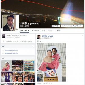 山田孝之さんが『Facebook』にアップした大相撲・遠藤関に抱っこしてもらっている顔出しパネル写真が大反響