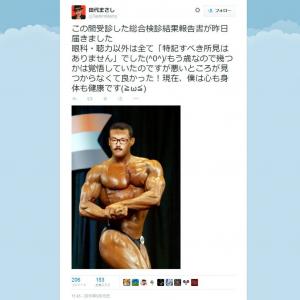 田代まさしさんが『Twitter』にアップした画像にネットではアブナイ反応も