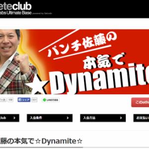 パンチ佐藤が始めたSNS「athleteclub」の料金が月10万円で話題に!パンチ佐藤の講演会依頼料金は?
