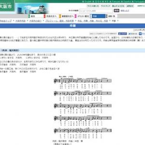 「高津の宮の昔より…」 大阪市存続決定で『大阪市歌』に注目が集まる