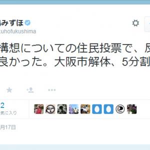 社民党・福島みずほ議員 「大阪都構想についての住民投票で、反対が勝つ。良かった」
