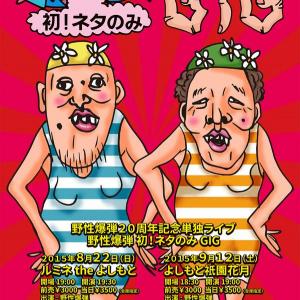 野性爆弾20周年記念ライブ!「ネタのみのライブは初めて」!?