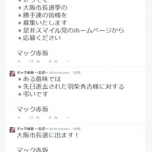 「先日逝去された羽柴秀吉様に対する弔いです」 マック赤坂さんが大阪市長選出馬表明
