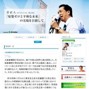 菅直人元首相「ヒトラーに似た橋下氏」「安倍自民党を巻き込んでの独裁政権を作る可能性が阻止されほっとしている」