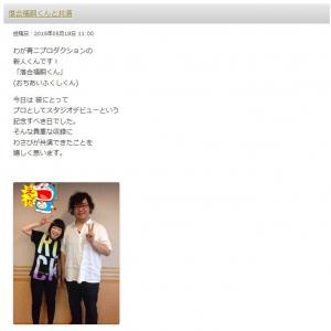 「わが青二プロダクションの新人くんです! 落合福嗣くん」ドラえもんの声優・水田わさびさんがブログで紹介