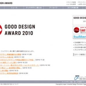 「グッドデザイン賞」は、僕でも取れるのか?