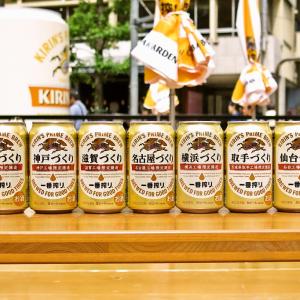 いざ飲み比べ! キリンビールから地域限定の一番搾りが9種類発売!