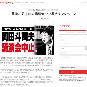 評論家・岡田斗司夫さんの仙台での講演会中止を求めるサイトが登場し話題に
