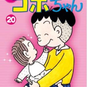 超人気4コマ漫画『コボちゃん』がついに小学生になる!?